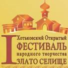лого выставки 16-01.jpg