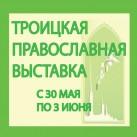 лого выставки 14-01.jpg
